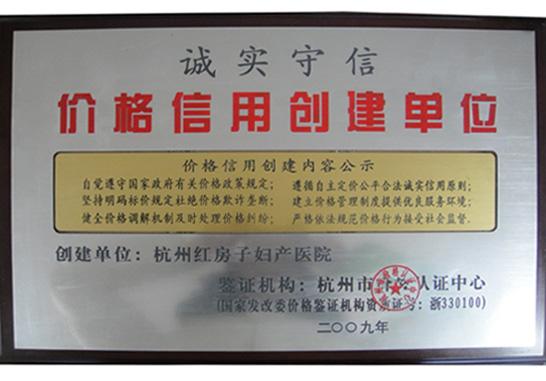 杭州市价格诚信单位-杭州红房子医院